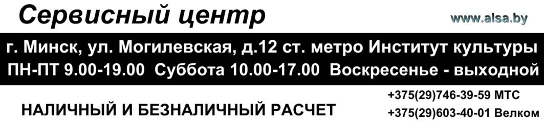 remont-sotovyx-telefonov-alsa