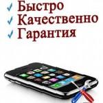 Ремонт телефонов Samsung в Минске
