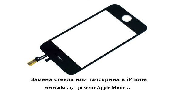 Замена стекла в iPhone 3G, Gs, 4, 4S, а также 5